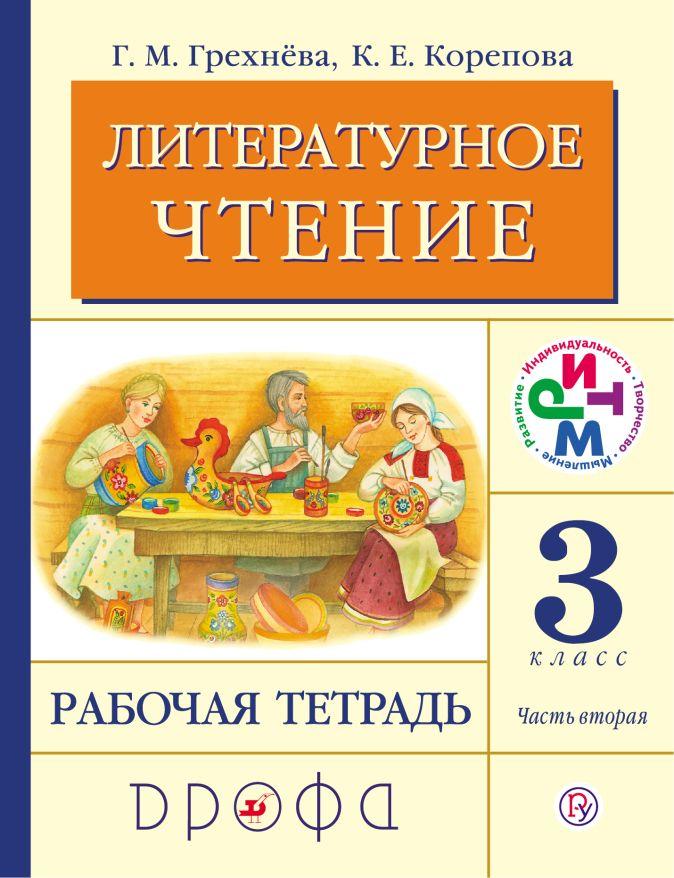 Грехнева Г.М., Корепова К.Е. - Литературное чтение. 3 класс. Рабочая тетрадь.Часть 2. обложка книги