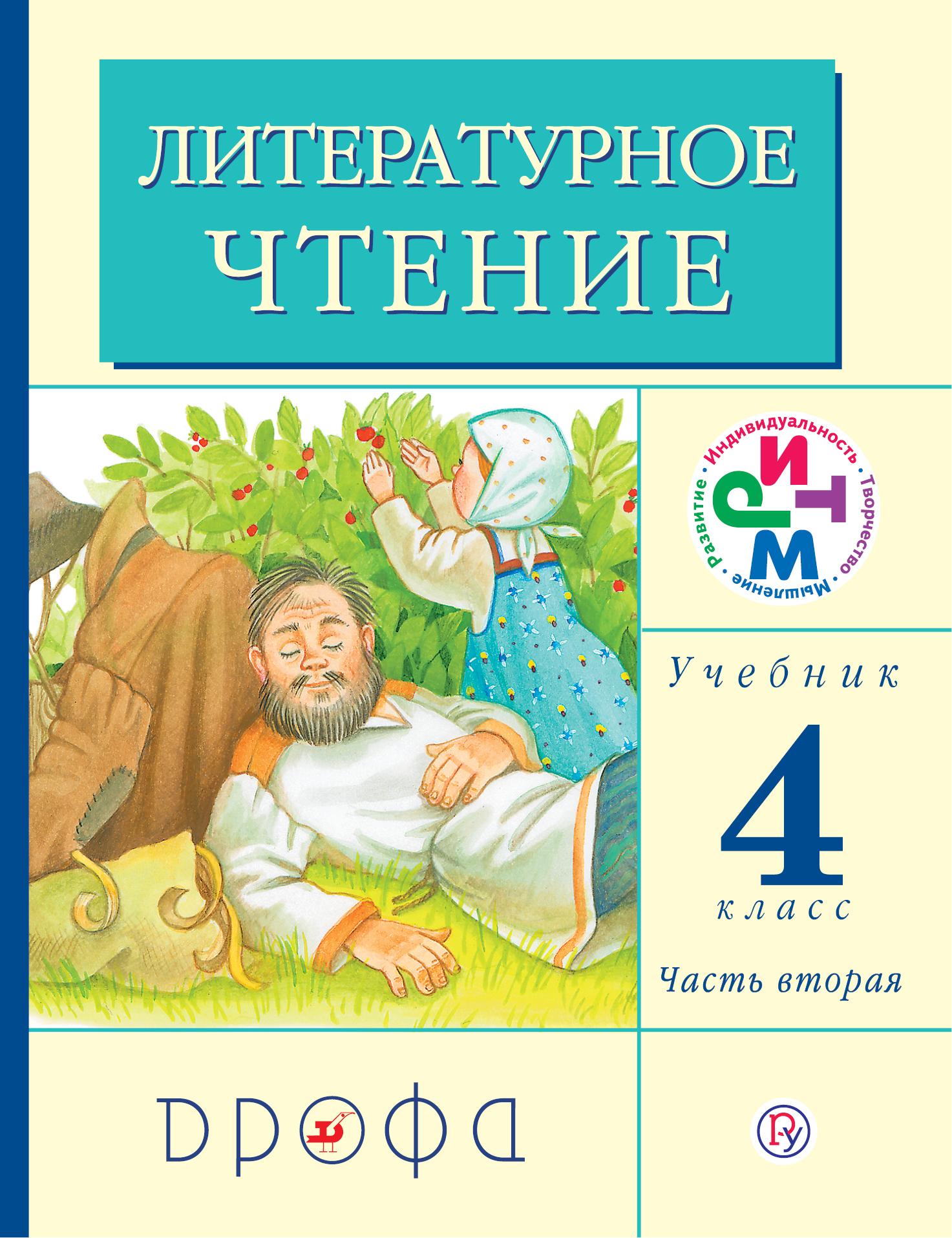 Литературное чтение. 4 класс. Учебник. Часть 2 ( Грехнева Г.М., Корепова К.Е.  )