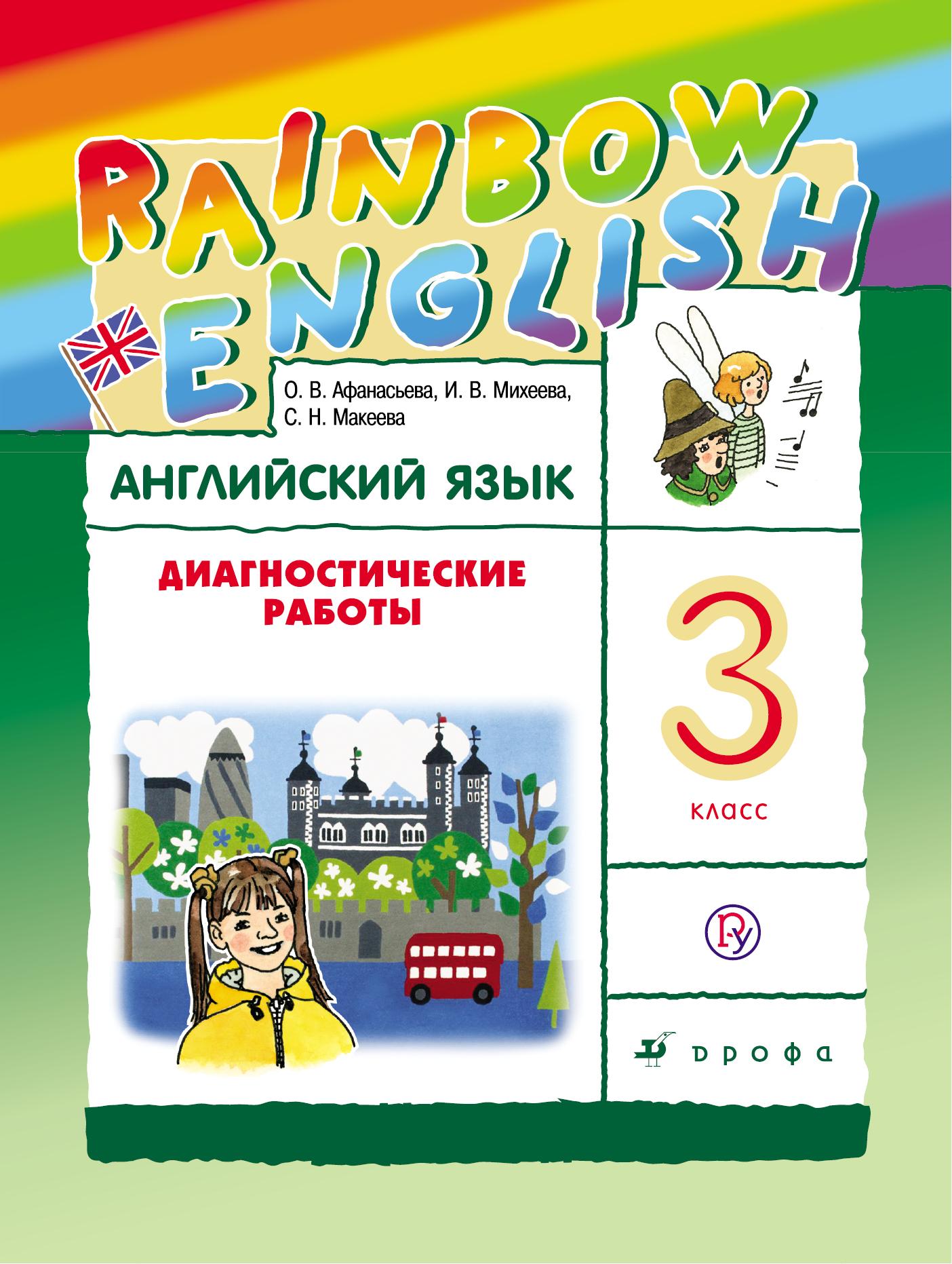 Английский язык. 3 класс. Диагностические работы. Рабочая тетрадь