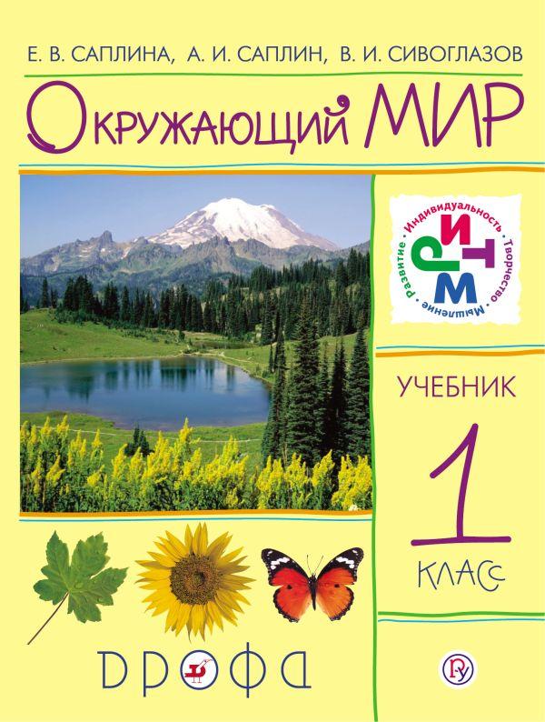 Саплина Елена Витальевна: Окружающий мир. 1 класс. Учебник