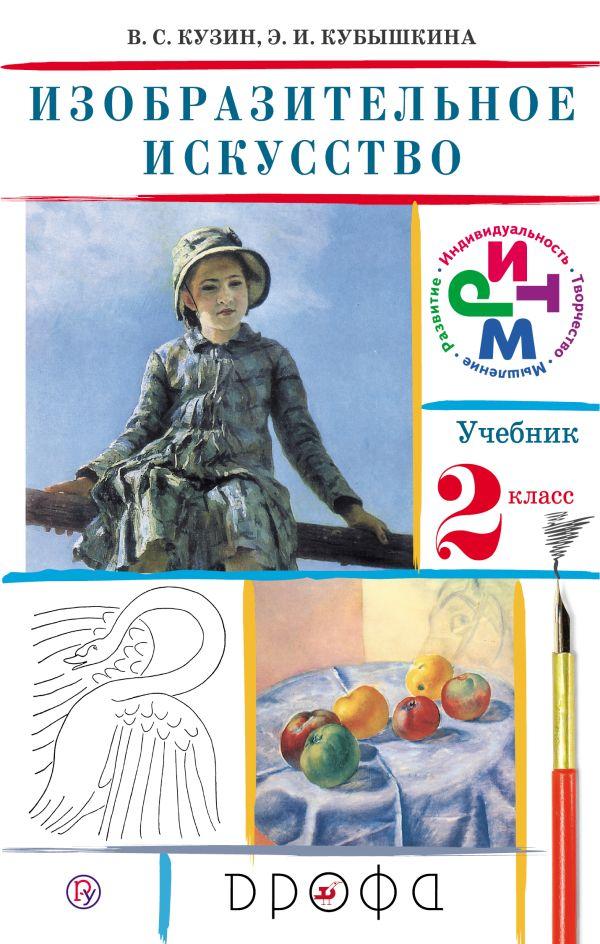 Изобразительное искусство. 2 класс. Учебник. Кузин В.С., Кубышкина Э.И.