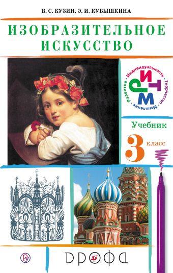 Изобразительное искусство. 3 класс. Учебник. Кузин В.С., Кубышкина Э.И.