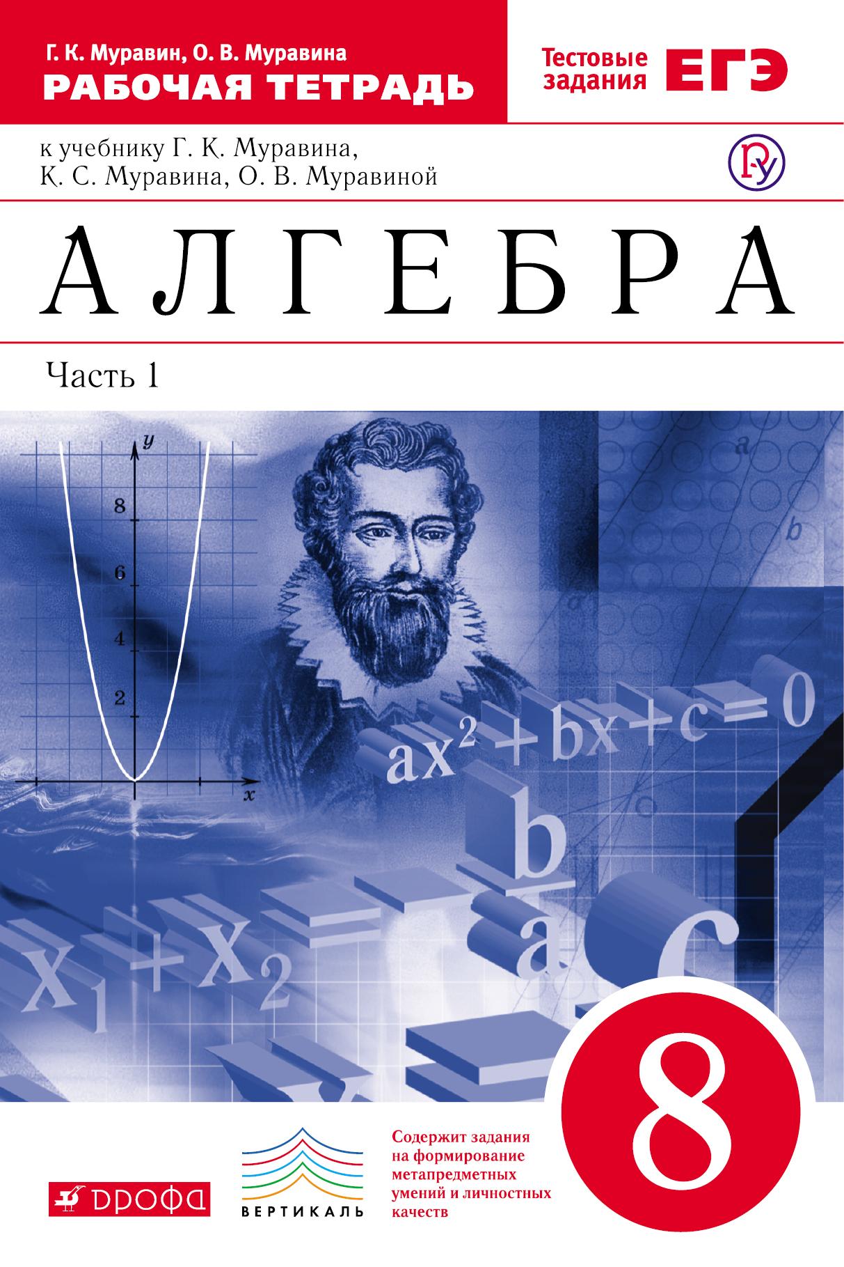 Муравин Г.К., Муравина О.В. Алгебра. 8 класс. Рабочая тетрадь (с тестовыми заданиями ЕГЭ). Часть 1