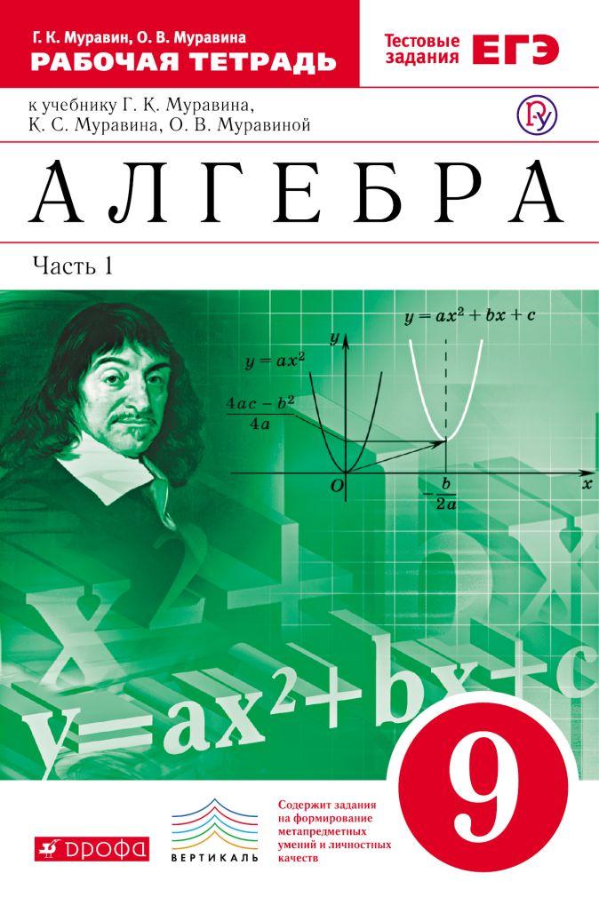 Муравин Г.К., Муравина О.В. - Алгебра. 9 класс. Рабочая тетрадь. В двух частях. Часть 1 обложка книги