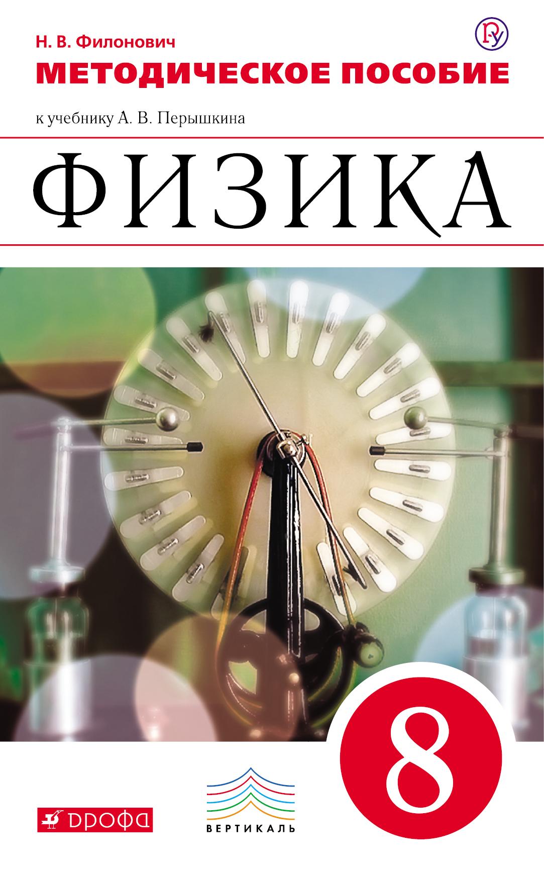Филонович Н.В. Физика. 8 класс. Методическое пособие филонович н в физика 7 класс методическое пособие