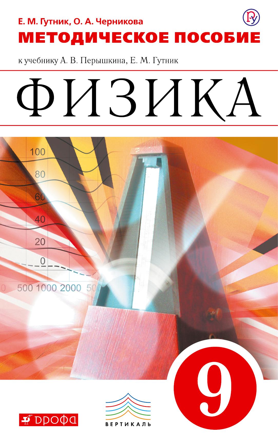 Гутник Е.М., Черникова О.А. Физика. 9 класс. Методическое пособие физика 9 класс