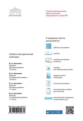 Физика. Базовый и углубленный уровни. 10 класс. Тетрадь для лабораторных работ Касьянов В.А., Коровин В.А.