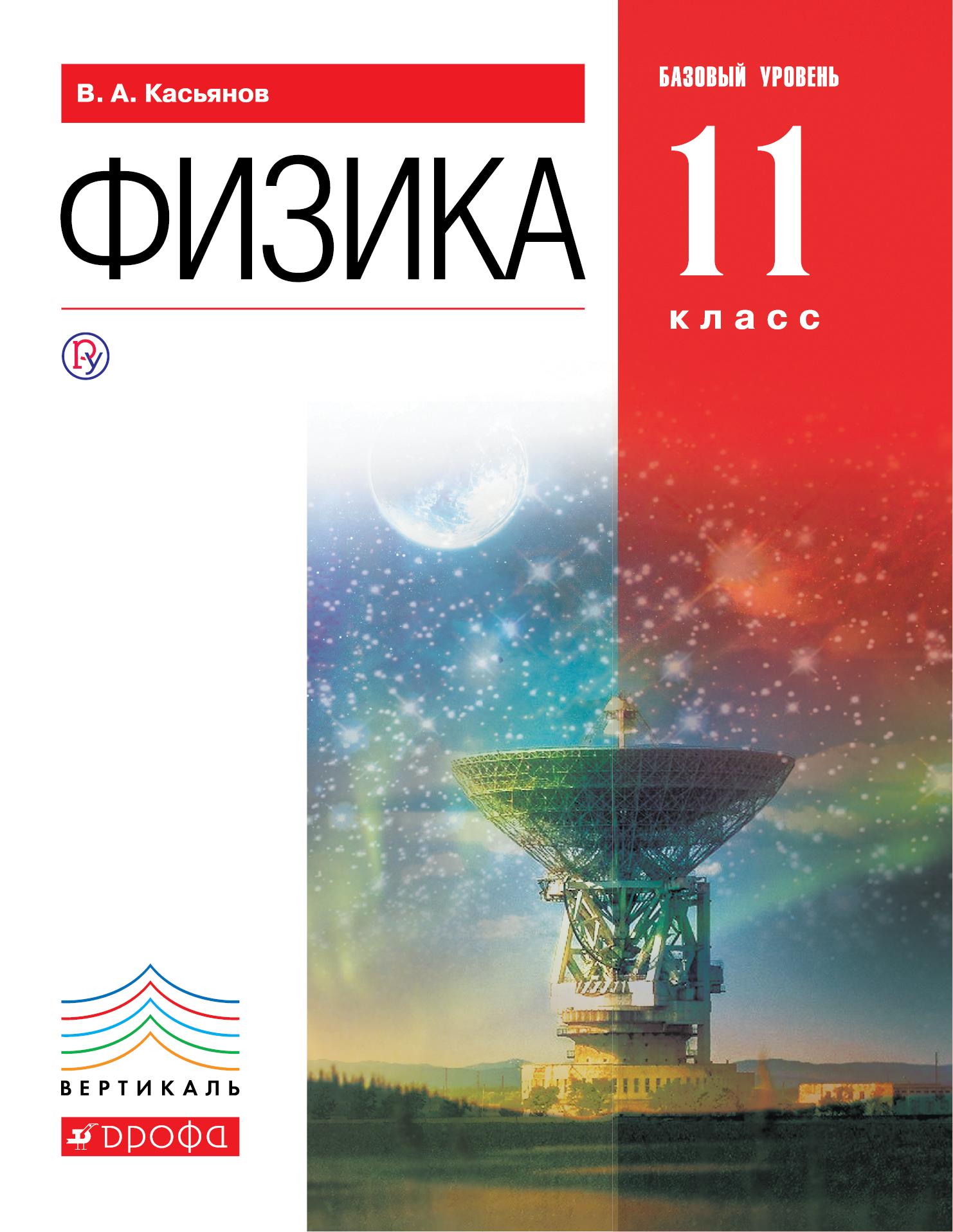 Касьянов В.А. Физика. Базовый уровень.11 класс. Учебник. учебники дрофа физика 11кл учебник базовый уровень