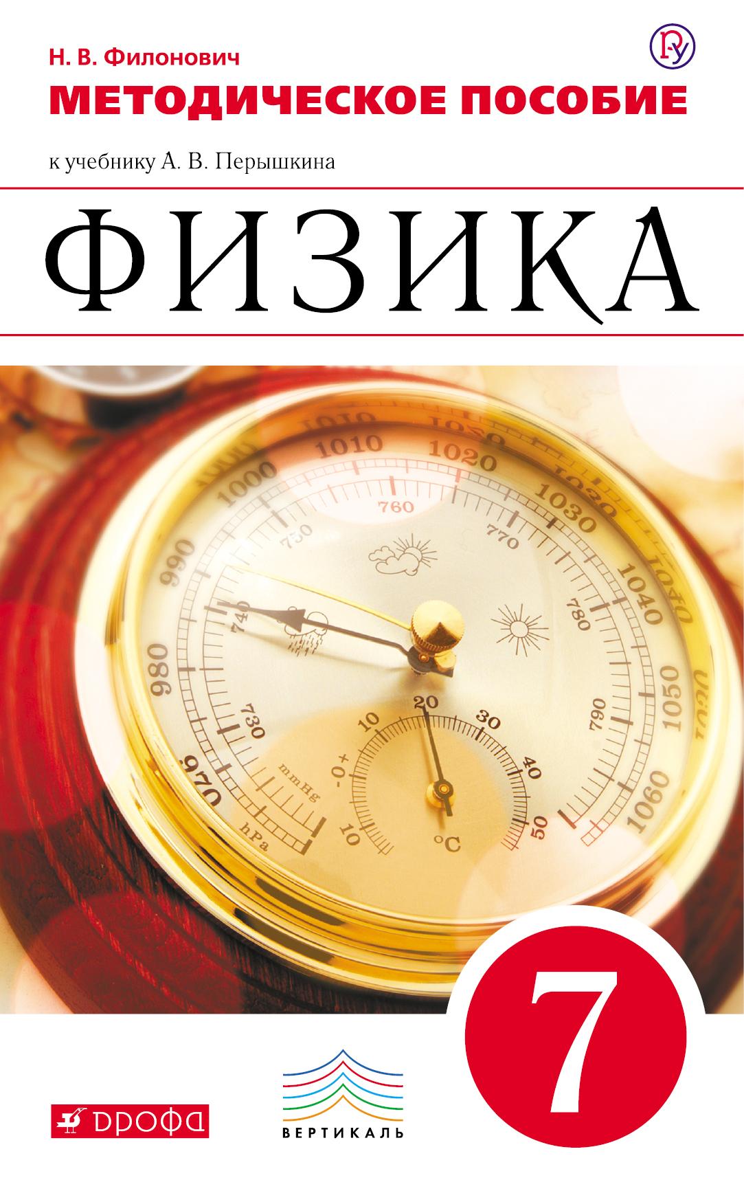 Филонович Н.В. Физика. 7 класс. Методическое пособие. н в филонович физика 8 класс методическое пособие isbn 978 5 358 19568 4