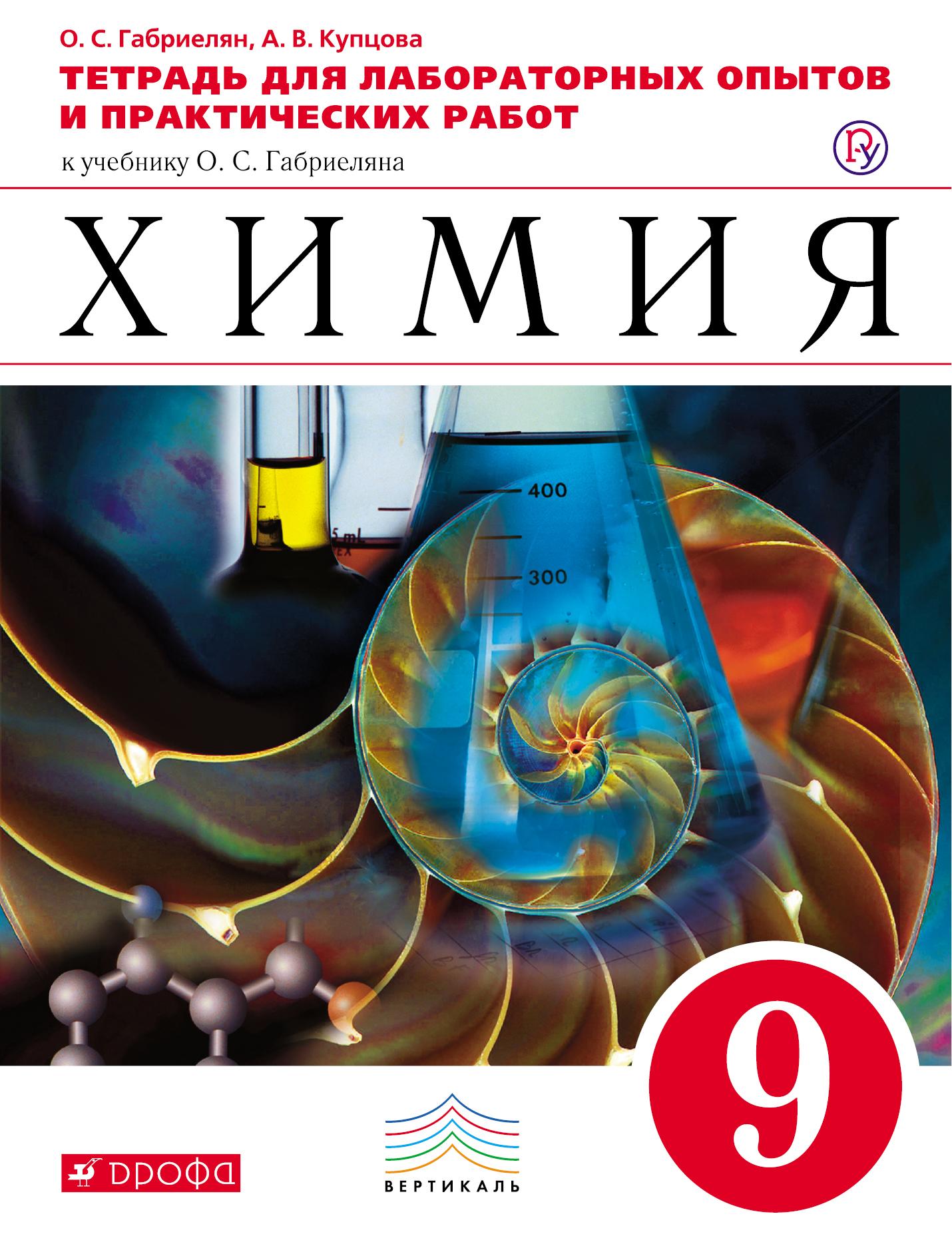 Химия. 9 класс.Тетрадь для лабораторных опытов и практических работ ( Габриелян О.С., Купцова А.В.  )