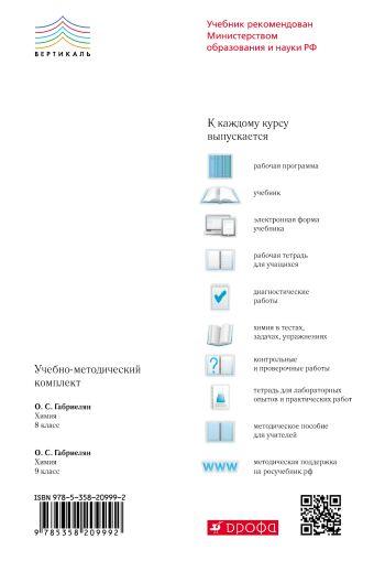 Химия. 9 класс. Химия в тестах, задачах, упражнениях Габриелян О.С., Сладков С.А., Смирнова Т.В.