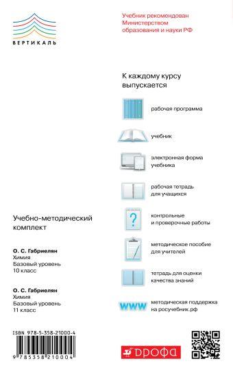 Химия. Базовый уровень. 10 класс. Контрольные и проверочные работы Габриелян О.С., Березкин П.Н., Ушакова А.А.