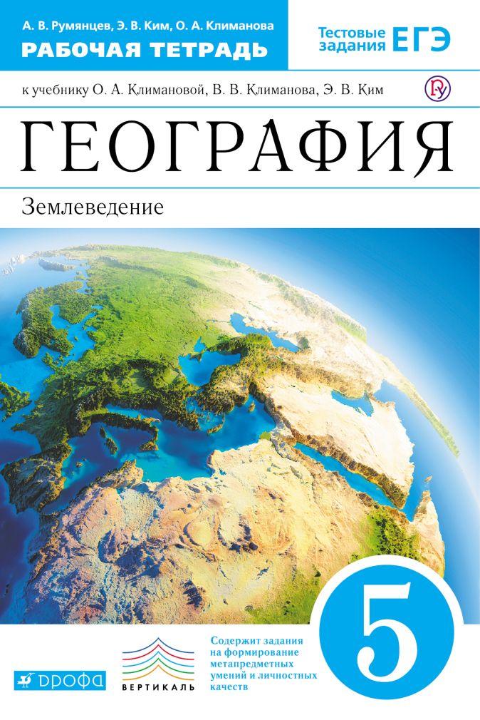 География. 5 класс. Рабочая тетрадь Румянцев А.В., Ким Э.В., Климанова О.А.