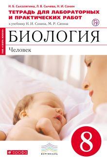 УМК Сонина. Биология (концентр., красная) (5-9)