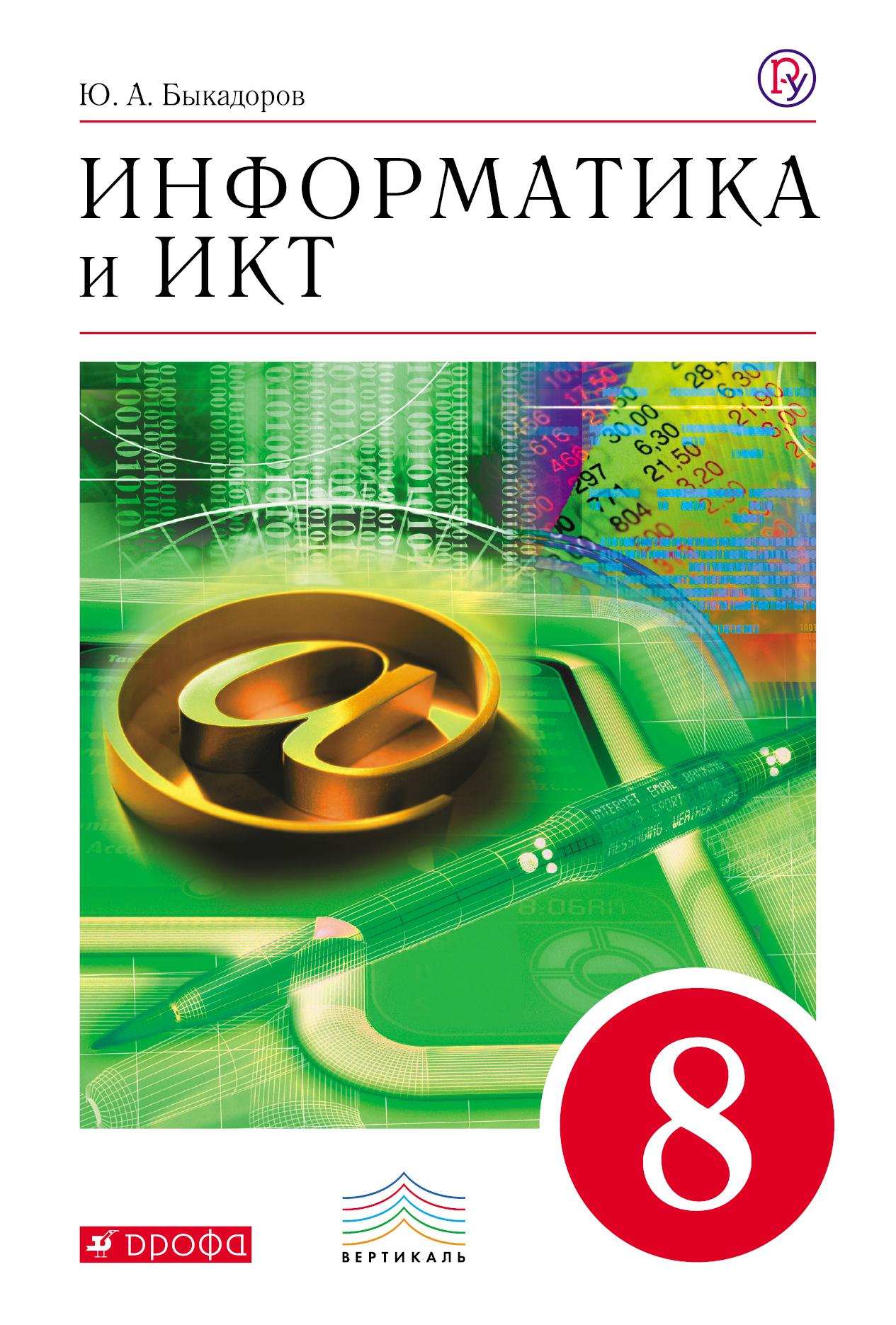 Быкадоров Ю.А. Информатика и ИКТ. 8 класс. Учебник