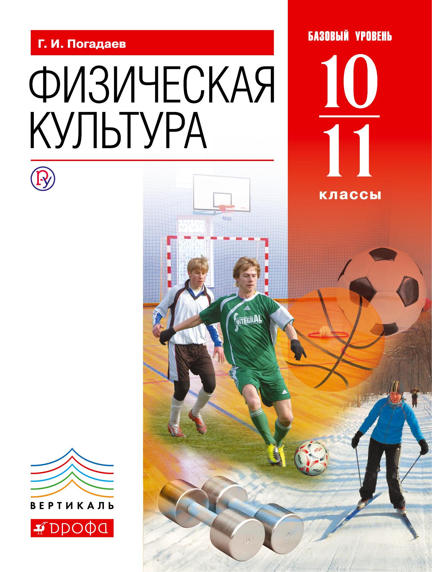 Погадаев Г.И. Физическая культура. Учебник. 10-11 кл. (базовый уровень). ВЕРТИКАЛЬ