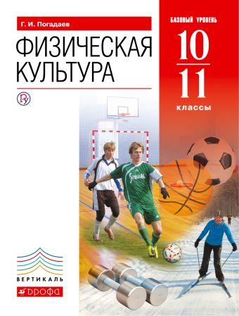 Физическая культура. Учебник. 10-11 кл. (базовый уровень). ВЕРТИКАЛЬ Погадаев Г.И.