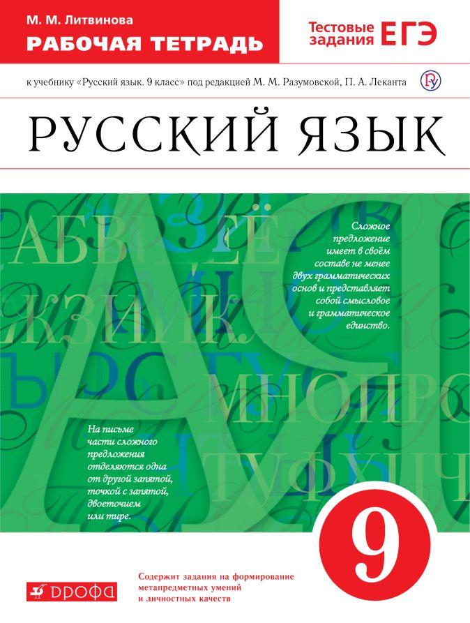 Русский язык. 9 класс. Рабочая тетрадь Литвинова М.М.