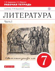 Литература. 7 класс. Рабочая тетрадь. Часть 1