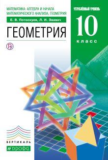 Математика:алгебра и начала математического анализа. Геометрия. 10 класс. Углубленный уровень. Учебник+Задачник