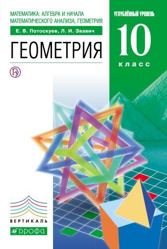 Математика:алгебра и начала математического анализа. Геометрия. 10 класс. Углубленный уровень. Учебник+Задачник Потоскуев Е.В., Звавич Л.И.