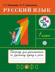Русский язык. 1 класс. Тетрадь для упражнений по русскому языку и речи.