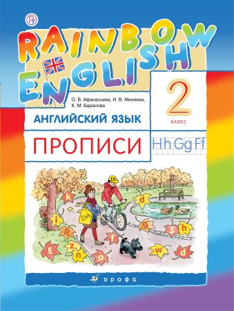 О. В. Афанасьева, И. В. Михеева. Английский язык. 2 класс. Прописи