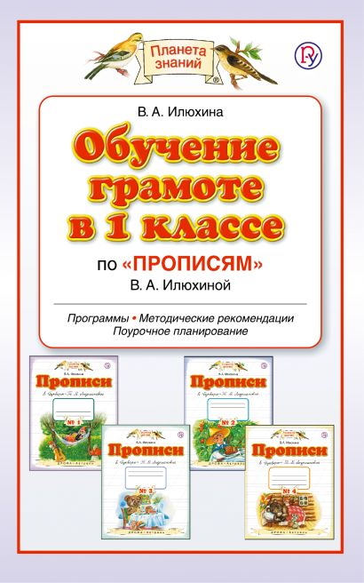 """Обучение в 1 классе по """"Прописям"""" В.А.Илюхиной - фото 1"""