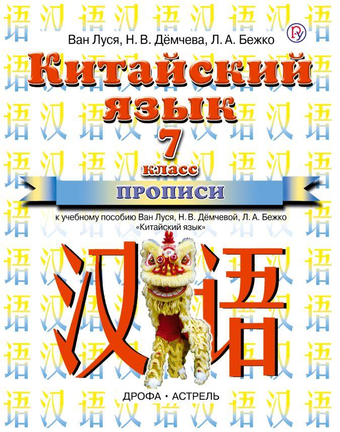 Китайский язык. 7 класс. Прописи Ван Луся, Демчева Н.В., Бежко Л.А.