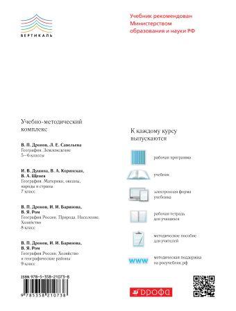 География. Землеведение. 5-6 классы. Учебник Дронов В.П., Савельева Л.Е.