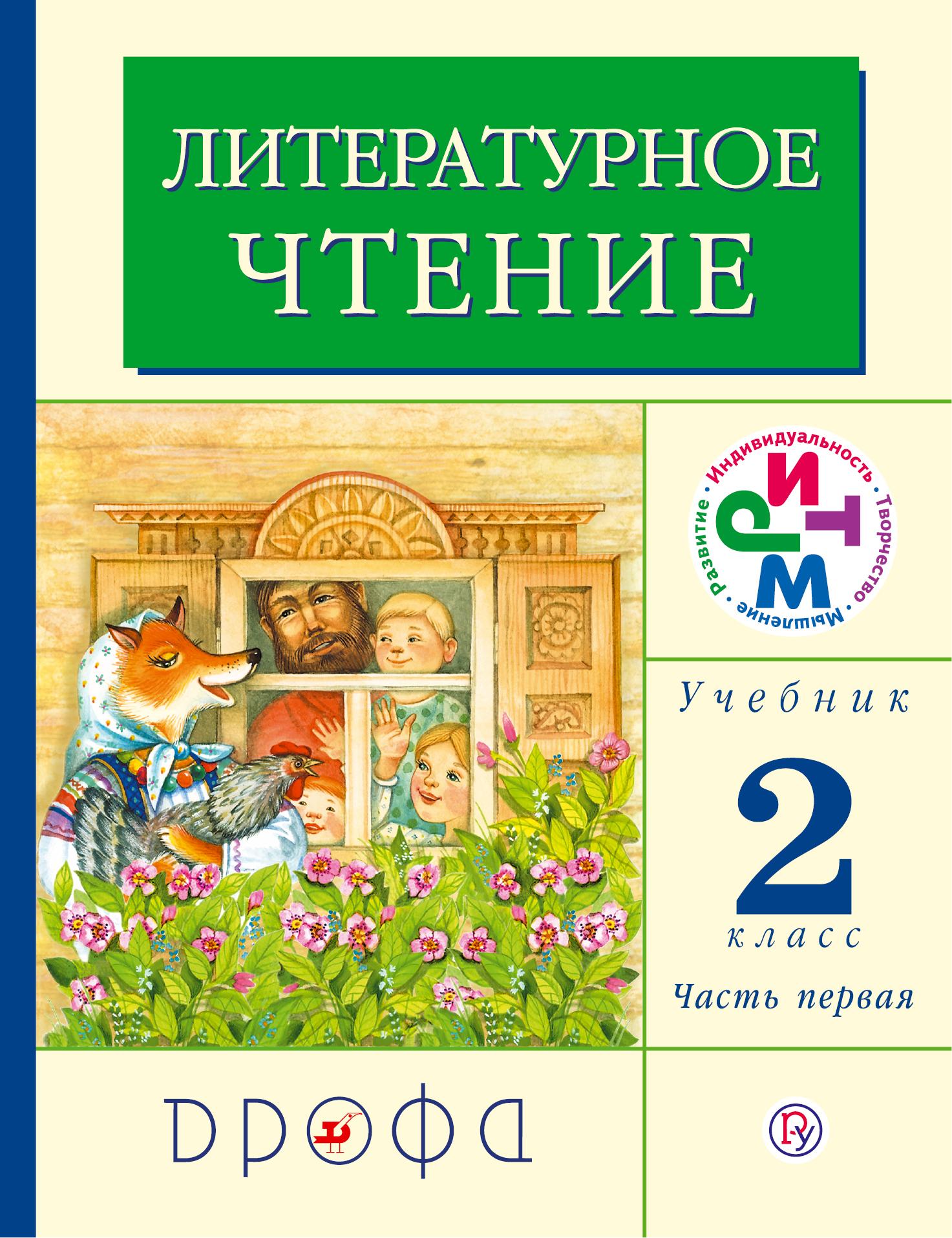 Литературное чтение. 2 класс. Учебник. Часть 1 ( Грехнева Г.М., Корепова К.Е.  )