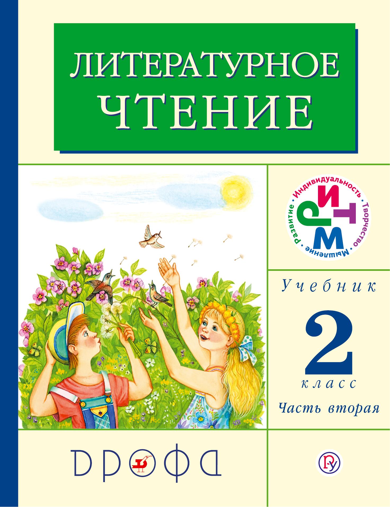 Литературное чтение. 2 класс. Учебник. Часть 2 ( Грехнева Г.М., Корепова К.Е.  )