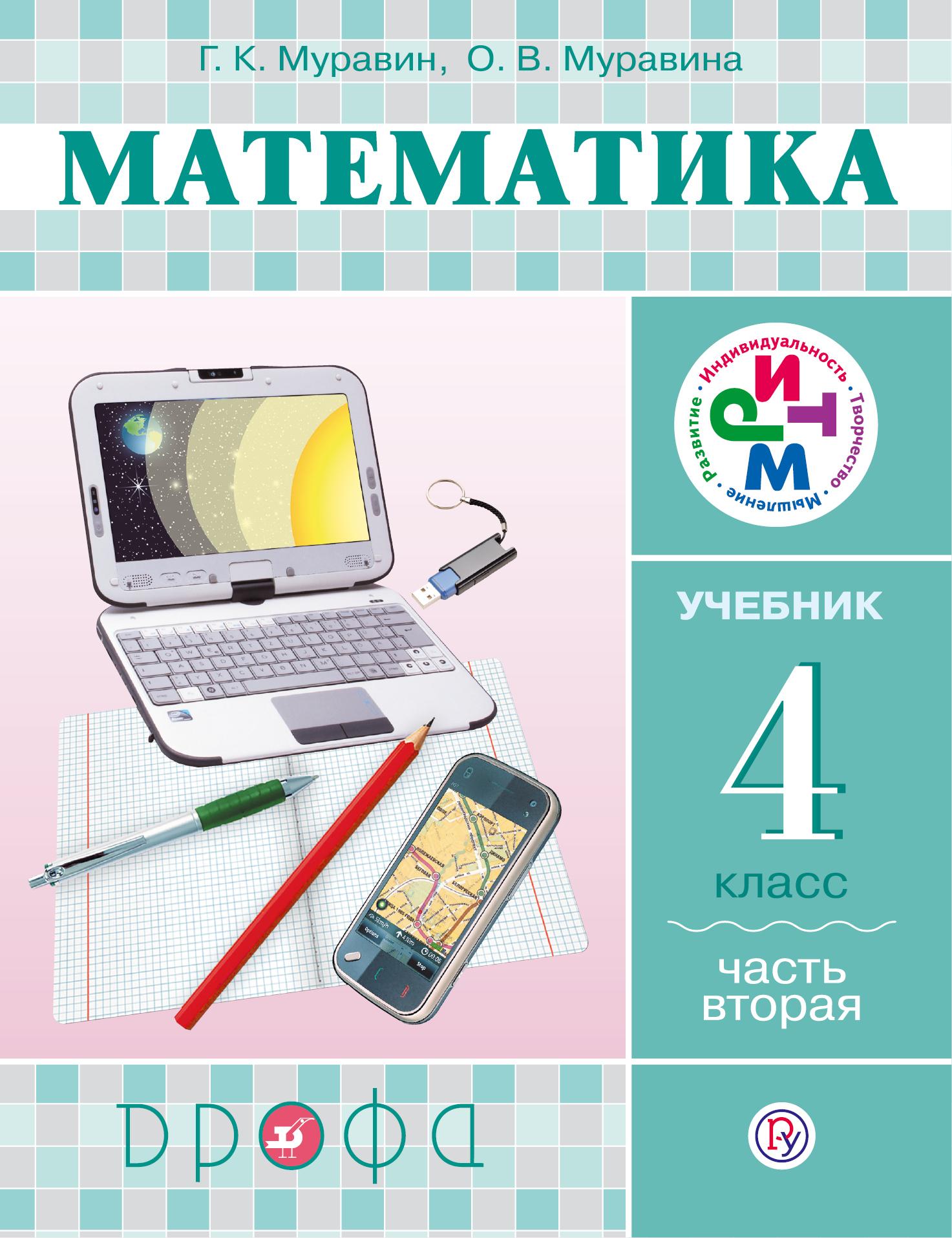 Муравин Г.К., Муравина О.В. Математика. 4 класс. Учебник. Часть 2 кусачки кутикульные длина 10 см лезвий 6 мм матовые pn 2 6 d 6mm