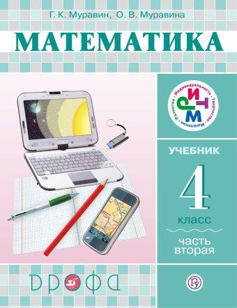 Математика. 4 класс. Учебник. Часть 2 Муравин Г.К., Муравина О.В.