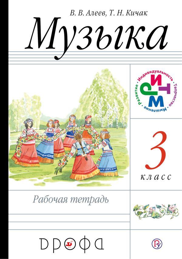 Музыка. 3 класс. Рабочая тетрадь. Алеев В.В., Кичак Т.Н.