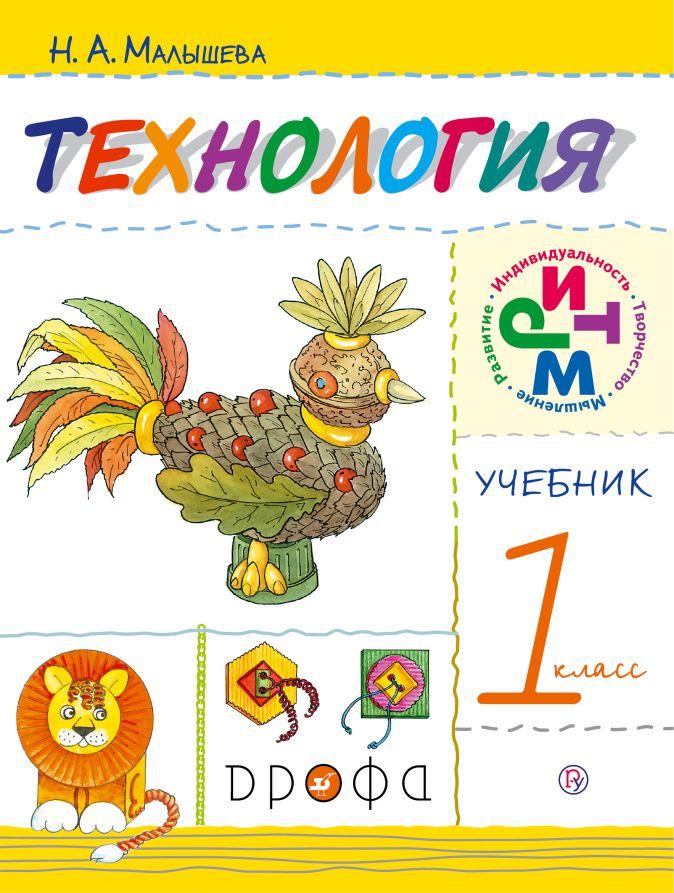 Малышева Н.А. - Технология. 1кл. Учебник. обложка книги