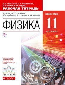 Линия УМК Пурышевой. Физика (10-11) (Б)