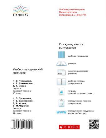Физика. Базовый уровень. 11 класс. Рабочая тетрадь Пурышева Н.С., Важеевская Н.Е., Исаев Д.А.
