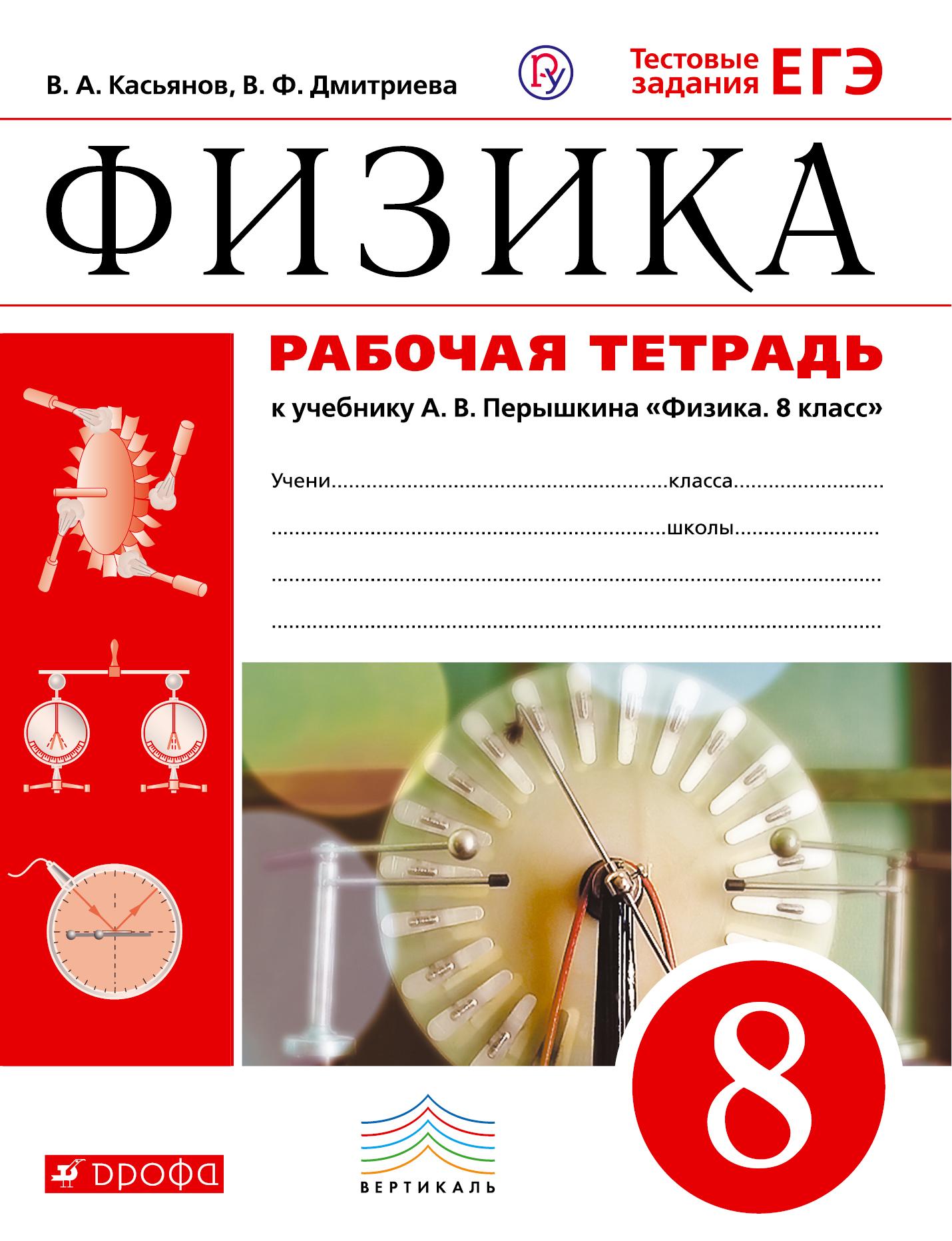 Касьянов В.А., Дмитриева В.Ф. Физика. 8 класс. Рабочая тетрадь. физика 8 класс тесты