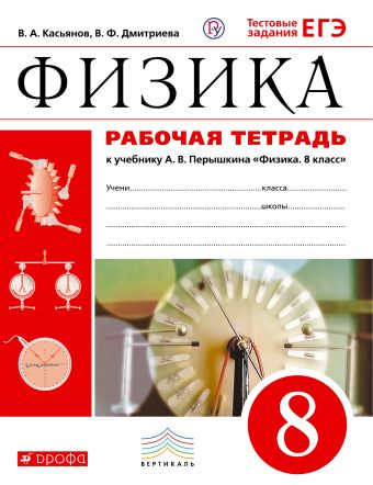 Физика. 8 класс. Рабочая тетрадь. Касьянов В.А., Дмитриева В.Ф.