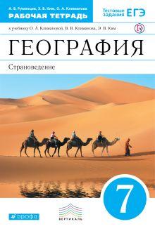 УМК Климановой-Алексеева. География (5-9)