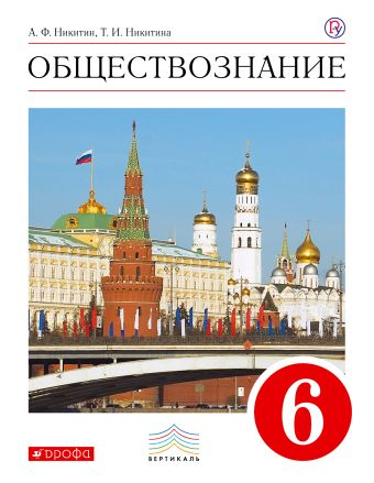 Обществознание. 6 класс. Учебник. Никитин А.Ф., Никитина Т.И.