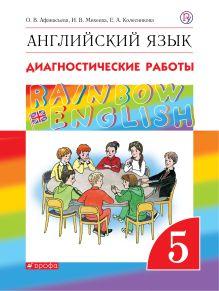 Английский язык. 5 класс. Диагностические работы. Рабочая тетрадь