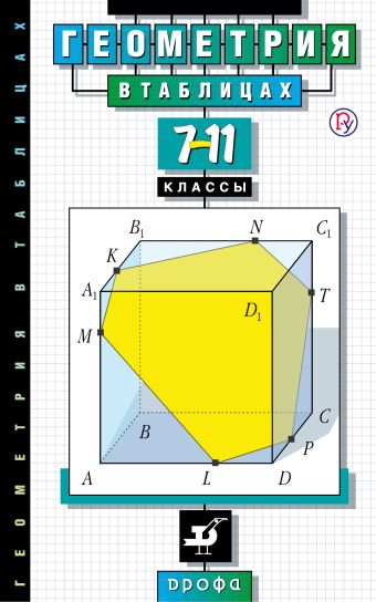 Геометрия в таблицах. 7–11 классы. Справочное пособие Звавич Л.И., Рязановский А.Р.