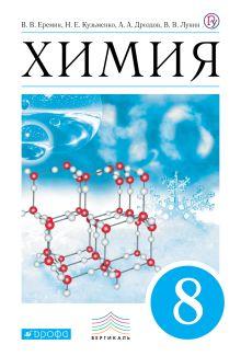 Химия. 8 кл. Учебник. ВЕРТИКАЛЬ