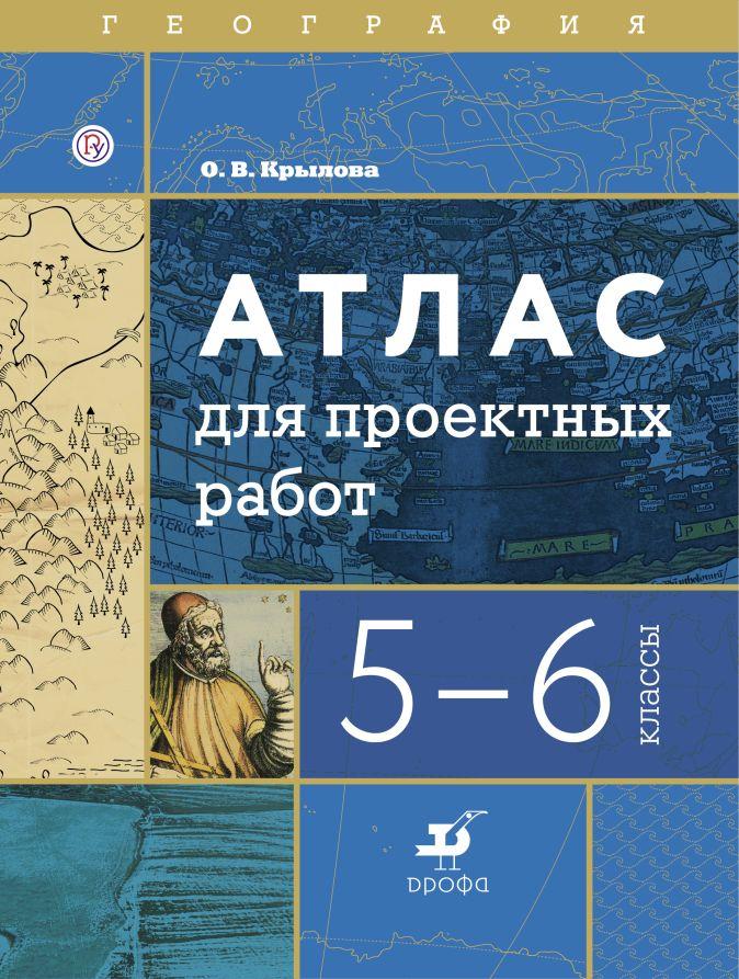 География. Атлас для проектных работ. 5-6 классы. География Крылова О.В.