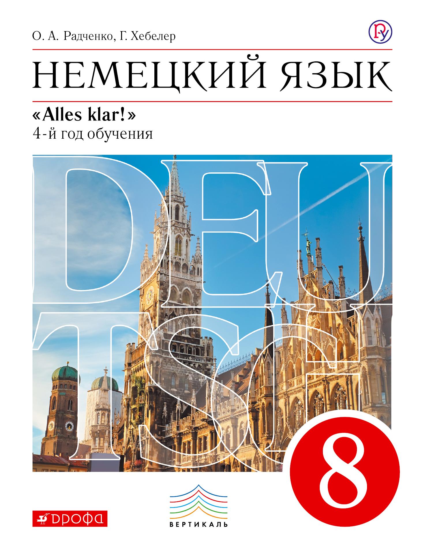 Немецкий язык как второй иностранный. 8 класс. Учебник