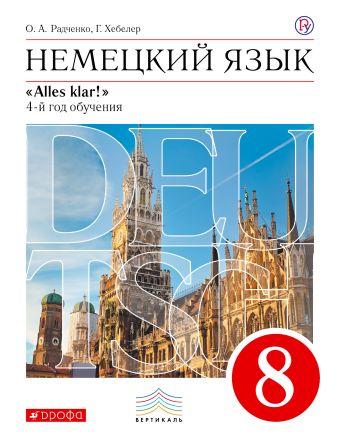 Немецкий язык как второй иностранный. 8 класс. Учебник Радченко О.А., Хебелер Г.