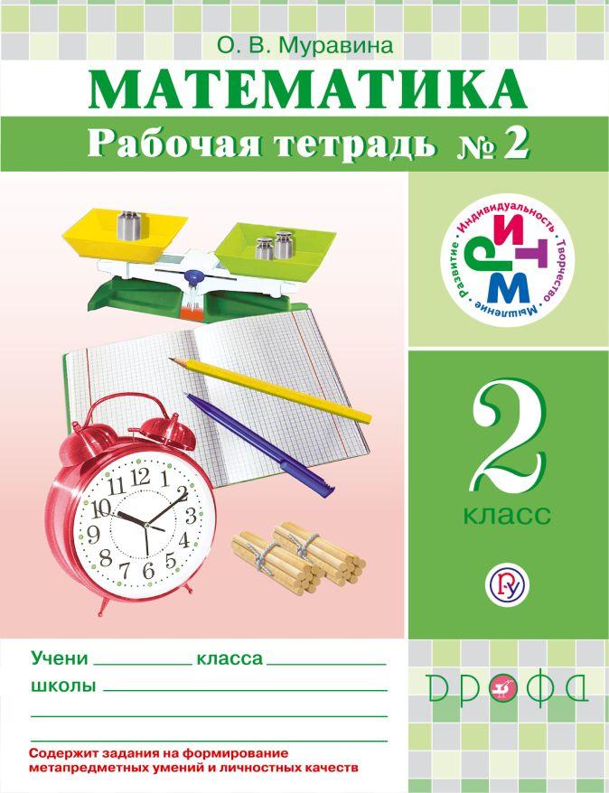 Муравина О.В. - Математика. 2 класс. Рабочая тетрадь №2 обложка книги