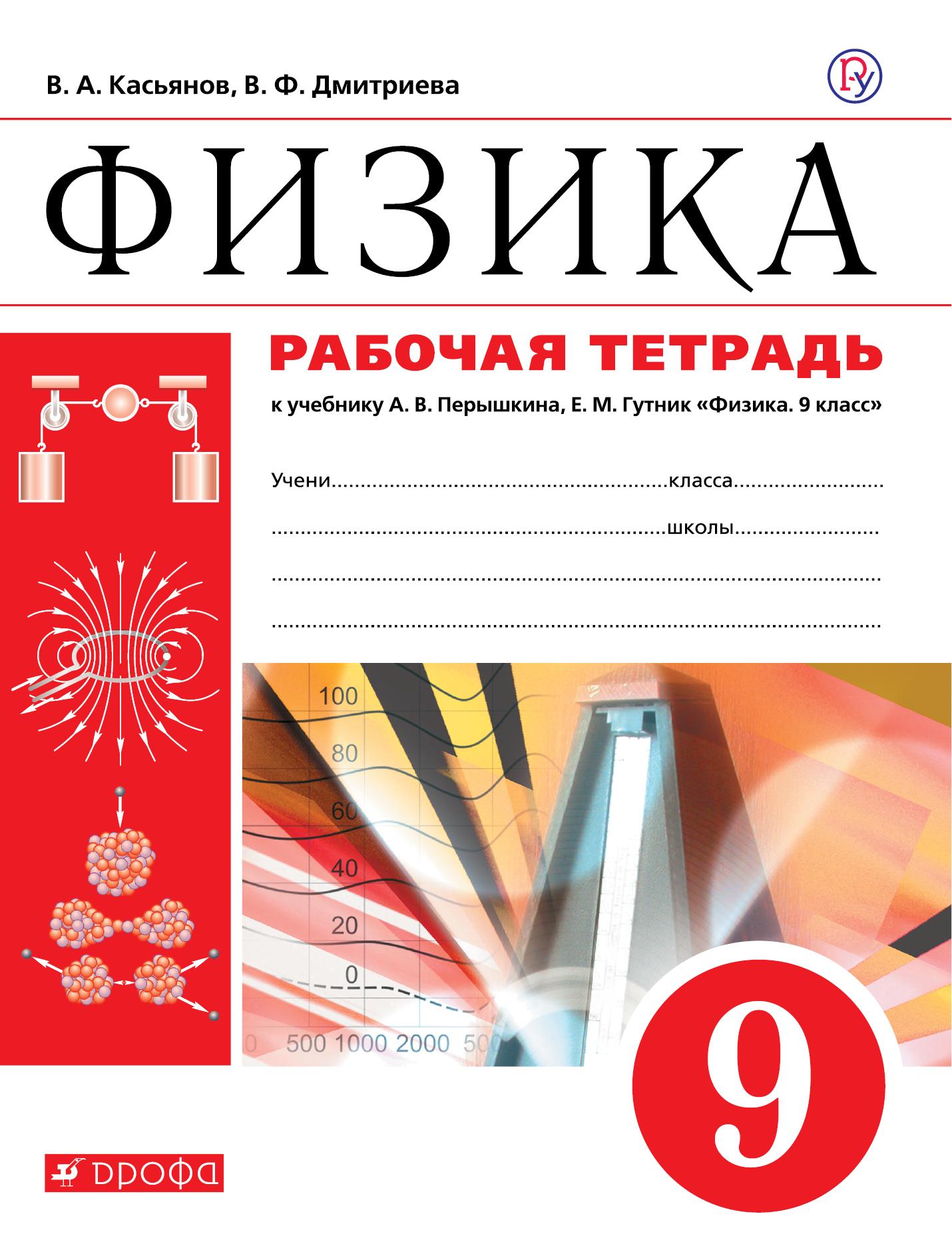 Касьянов В.А., Дмитриева В.Ф. Физика. 9 класс. Рабочая тетрадь. цена